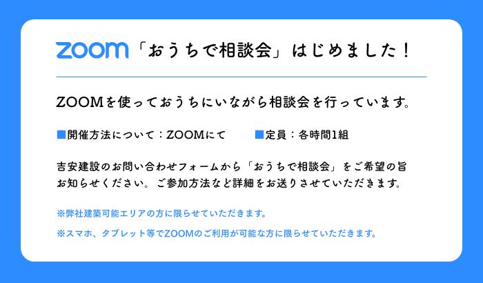 [おうち相談会はじめました!] ZOOMを使っておうちにいながら相談会を行っています。吉安建設のお問い合わせフォームから「おうちで相談会」をご希望の旨お知らせください。ご参加方法など詳細をお送りさせていただきます。