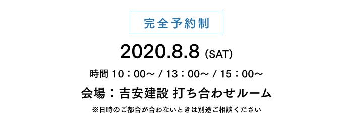 [完全予約制] 2020年8月8日 時間:10時〜/13時〜/15時〜 会場:吉安建設打ち合わせルーム