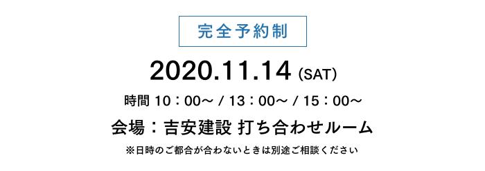 2020.11.14(sat)