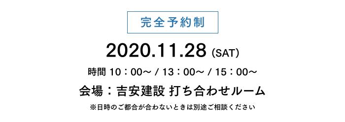 2020.11.28(sat)