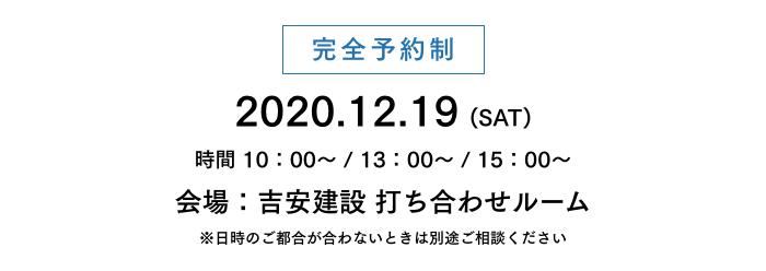 2020.12.19(sat)