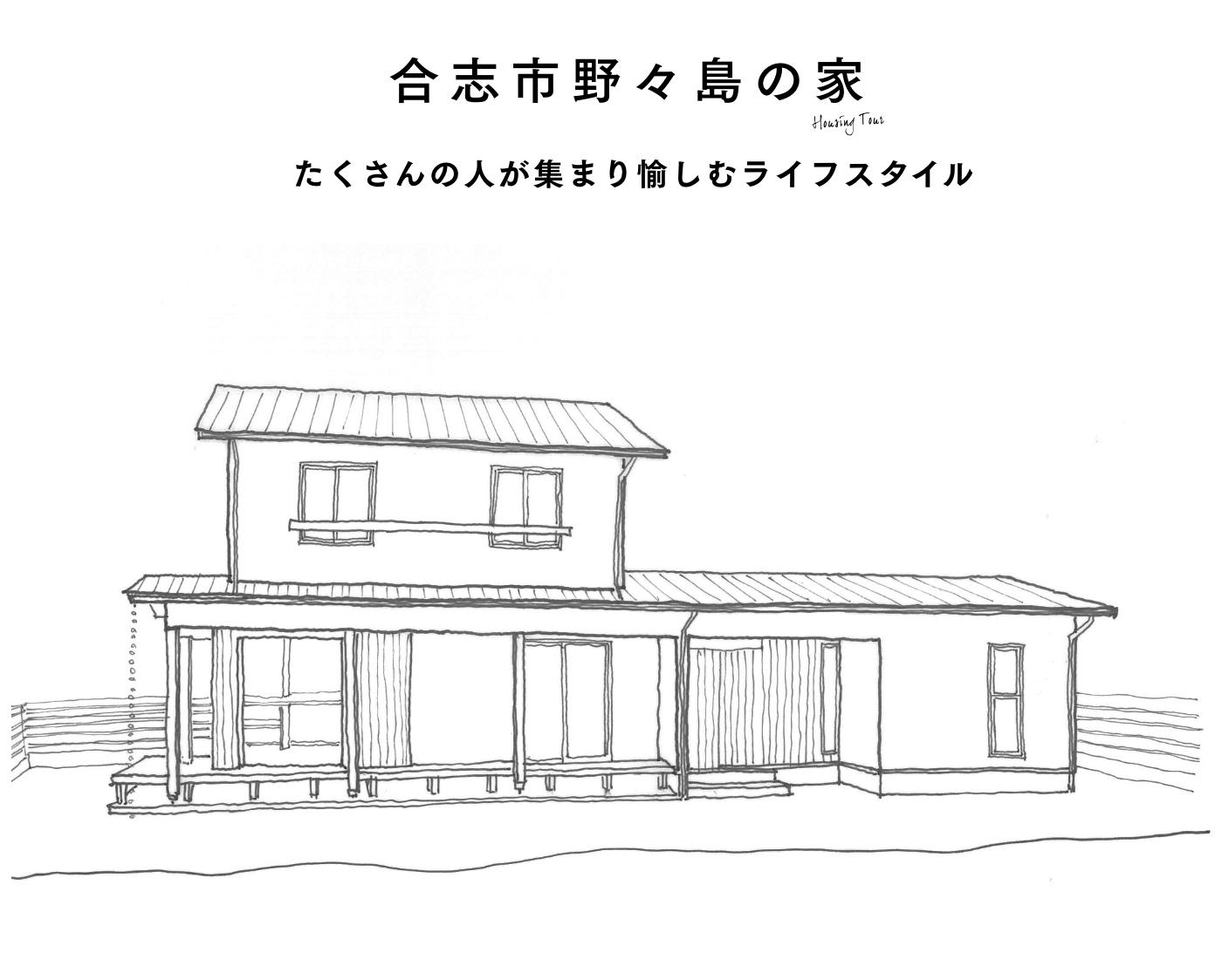 合志市野々島の家