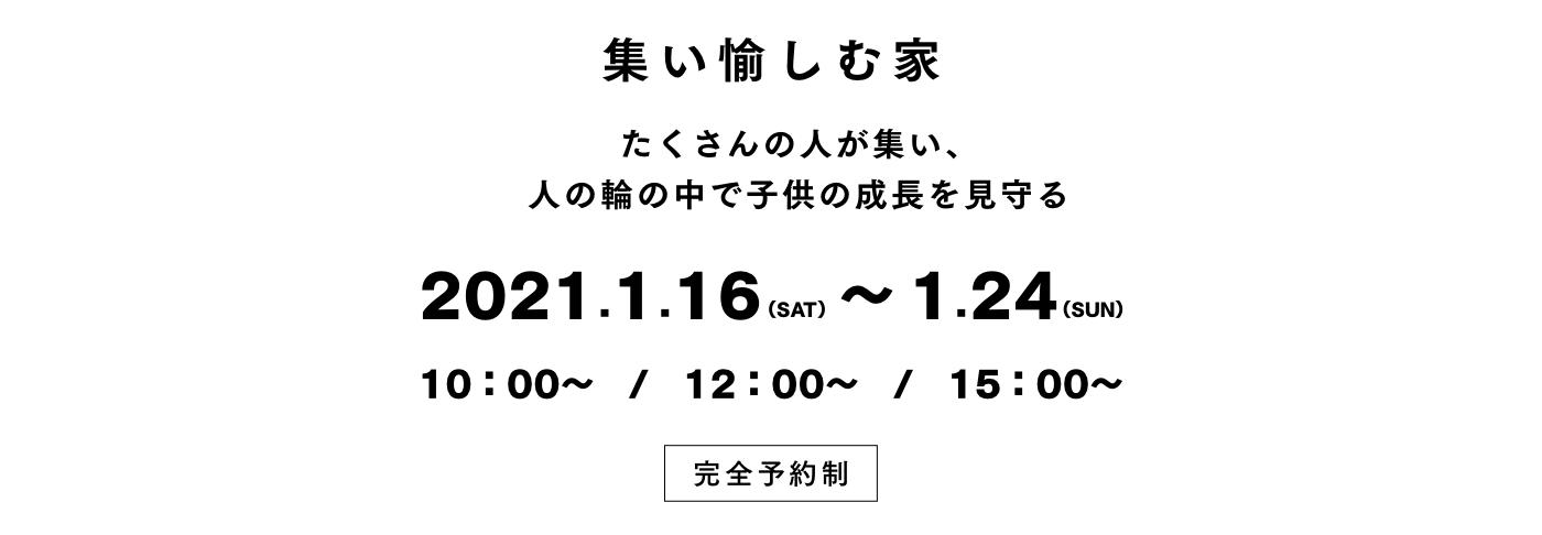 集い愉しむ家/2021.1.16(sat)〜2021.1.24(sun)