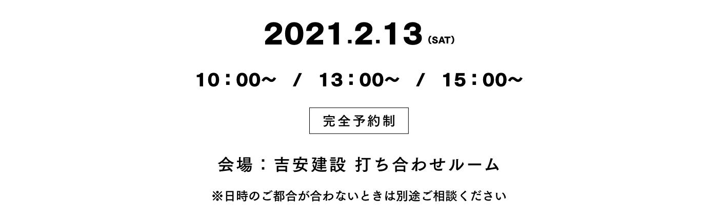2021.2.13(sat)