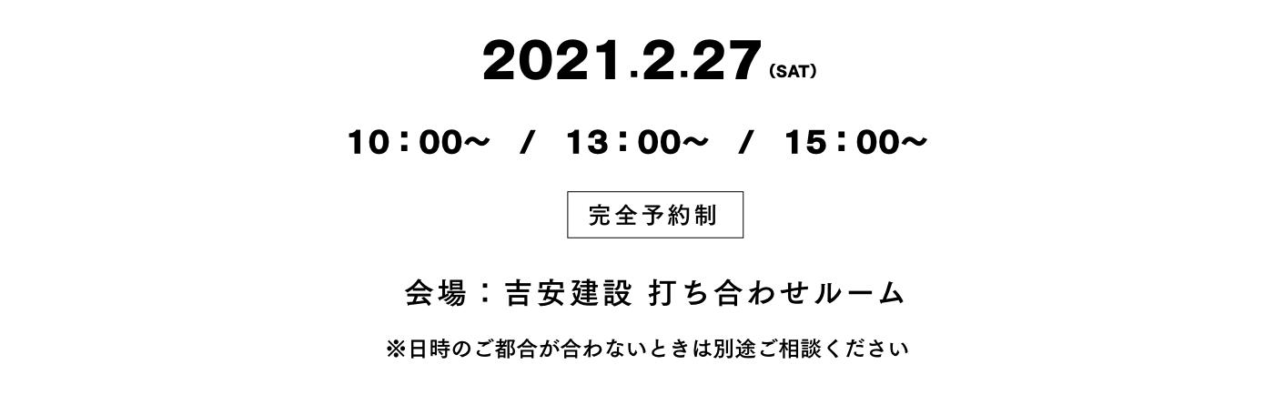 2021.2.27(sat)
