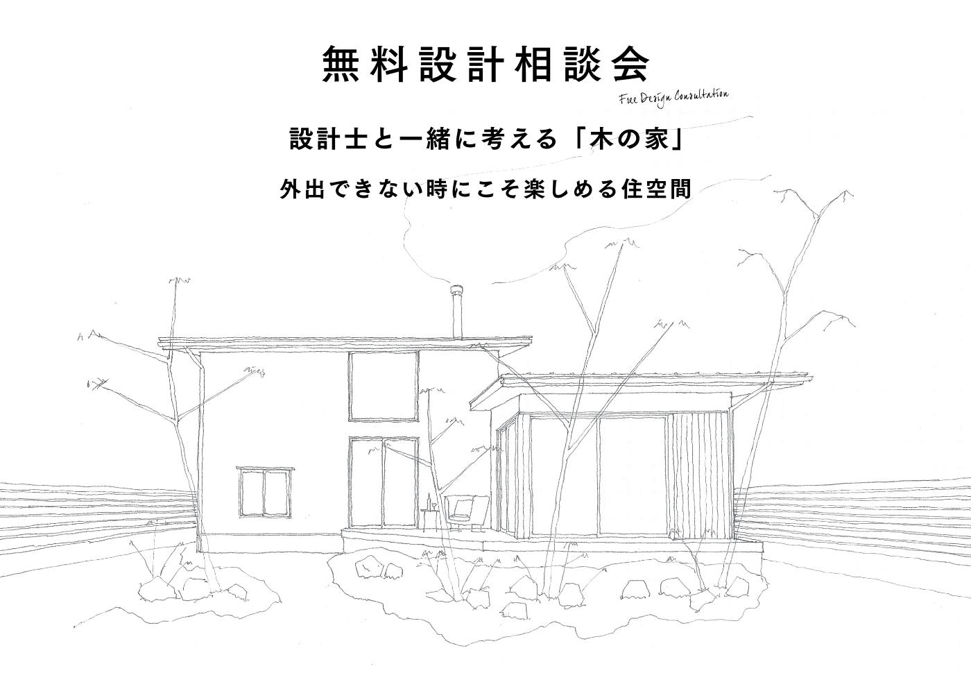 無料設計相談会/設計士と一緒に考える「木の家」