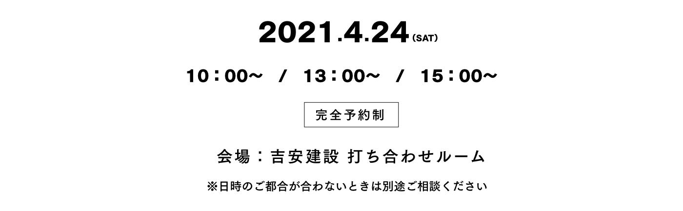 2021.4.24(sat)