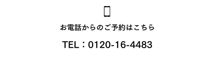 お電話からのご予約はこちら 0120-16-4483