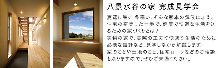熊本市北区八景水谷「住み慣れた環境で暮らす将来の生活を見据えた住まい」建築中現場 見学会開催 〜住宅街に住むからこそ、通風と採光を重視した家づくり〜
