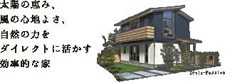 太陽の恵み、風の心地よさ、自然の力をダイレクトに活かす効率的な家