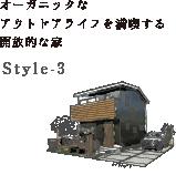 オーガニックなアウトドアライフを満喫する開放的な家 Style-3