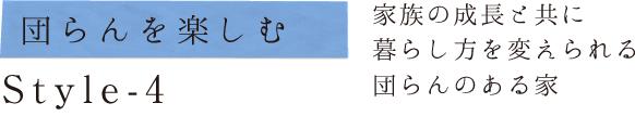 家族の成長と共に暮らし方を変えられる団らんのある家 Style-4 1,375万円~