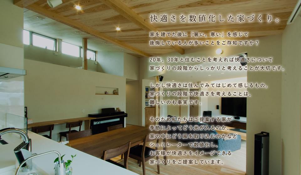 快適さを数値化した家づくり。