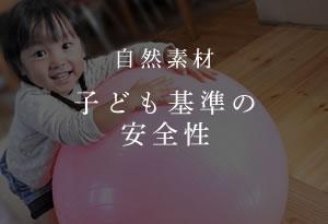 子ども基準の安全性