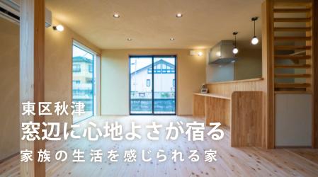 秋津 窓辺に心地よさが宿る 家族の生活を感じられる家