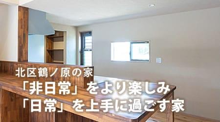 鶴ノ原 「非日常」をより楽しみ「日常」を上手に過ごす家