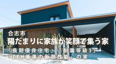 合志市 陽だまりに家族が笑顔で集う家 「長期優良住宅」「耐震等級3」「ZEH基準の断熱性能」の家