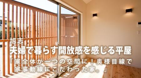 旭志 夫婦で暮らす開放感を感じる平屋 「家全体が一つの空間に!奥様目線で家事動線にこだわった家」