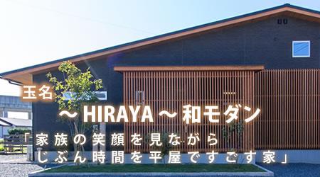 玉名 ~HIRAYA~和モダン 「家族の笑顔を見ながらじぶん時間を平屋ですごす家」
