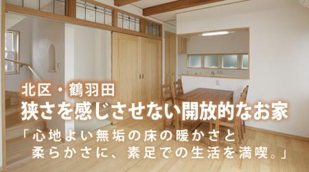 北区鶴羽田 狭さを感じさせない開放的なお家 「心地よい無垢の床の暖かさと柔らかさに、素足での生活を満喫。」