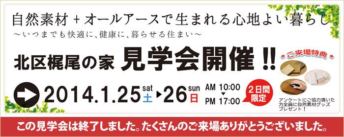 2014年1月25・26日:北区梶尾の家見学会