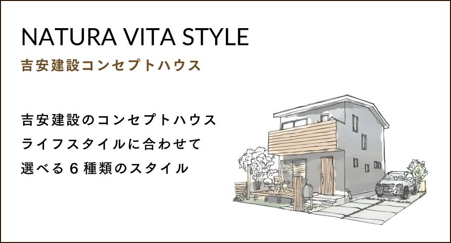 1,100万円台からの自然素材コンセプトハウス Natura Vita Style