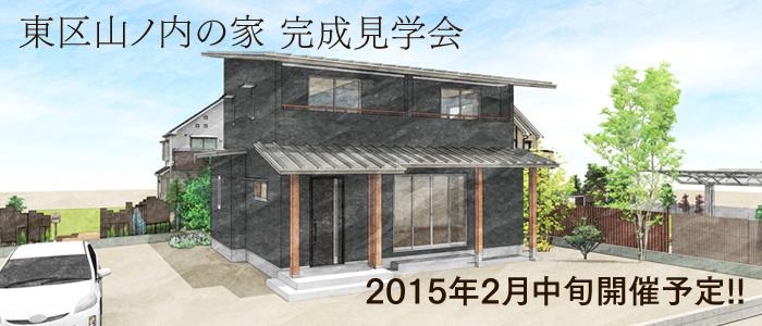 東区山ノ内の家構造見学会 2014年11月22・23・24日開催!!