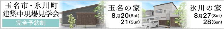 玉名市・八代市 建築中現場見学会 完全予約制「玉名の家」8月20日、21日/「氷川の家」8月27日、28日