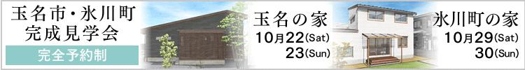玉名市・氷川町 完成見学会 完全予約制「玉名の家」10月22日、23日/「氷川町の家」10月29日、30日