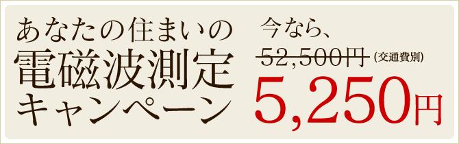 [7月まで]あなたの住まいの電磁波測定キャンペーン 52,500円→10,500円(交通費込み)