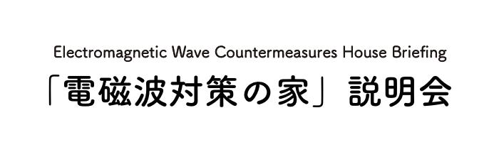 「電磁波対策の家」説明会