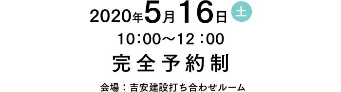 2020年5月16日(土) 10:00〜12:00 完全予約制 会場:吉安建設打ち合わせルーム