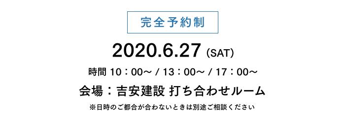 2020.6.13(sat)