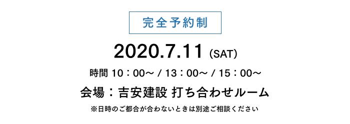 2020.7.11(sat)