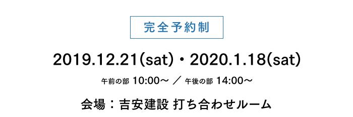 2019.10.5(sat)/10.12(sat)