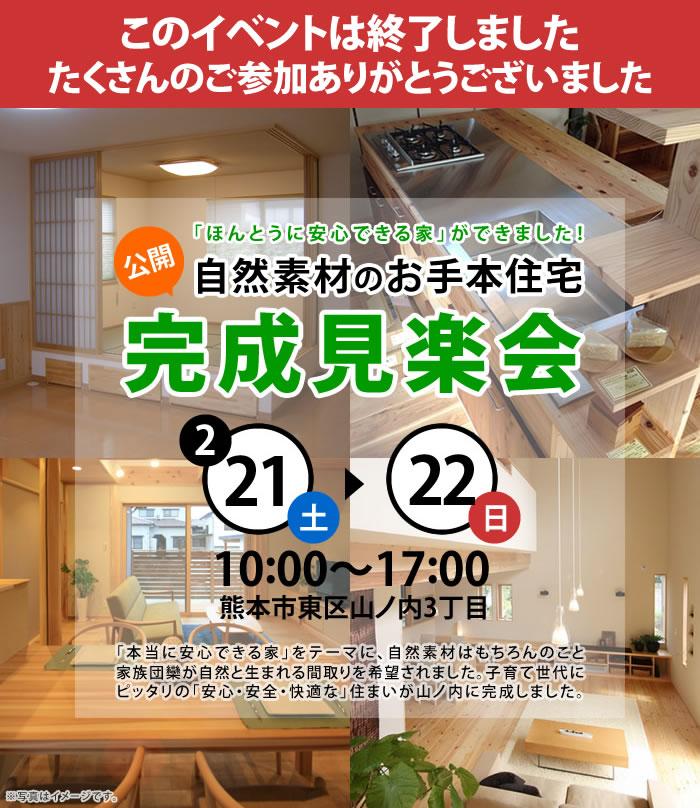 「ほんとうに安心できる家」ができました!自然素材のお手本住宅完成見楽会 2月14日(土)~22日(日) 熊本市東区山ノ内3丁目 10時~17時