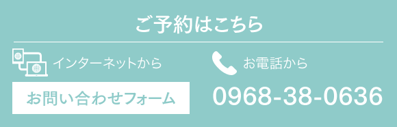 ご予約はお問い合わせフォームか電話(0968-38-0636)から