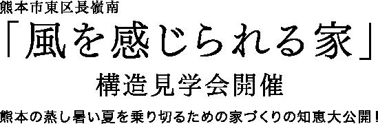 熊本市東区長嶺南「風を感じられる家」構造見学会開催 熊本の蒸し暑い夏を乗り切るための家づくりの知恵大公開!