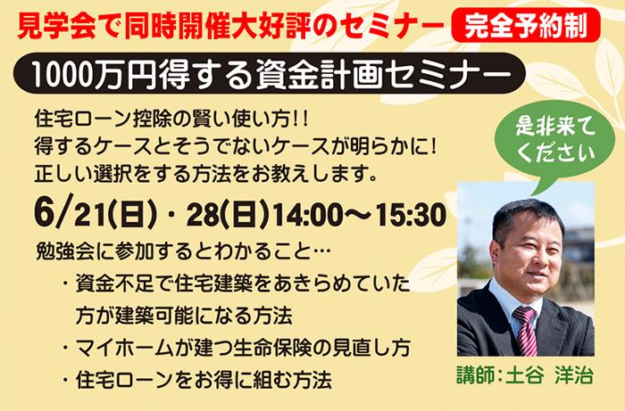 同時開催 完全予約制 1000万円得する資金計画セミナー 6月21日(日)、28日(日) 14時〜15時30分