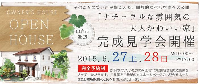 完全予約制 完成見学会開催! 6月27日(土)、28日(日) 10時〜17時