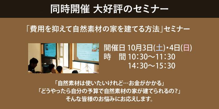 同時開催「費用を抑えて自然素材の家を建てる方法」セミナー 10:30〜11:30 14:30〜15:30