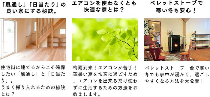 「風通し」「日当たり」の良い家にする秘訣/エアコンを使わなくとも快適な家とは?/ペレットストーブで寒い冬も安心!