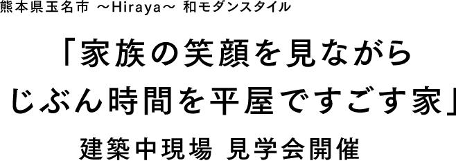 熊本県玉名市 ~Hiraya~ 和モダンスタイル 家族の笑顔を見ながらじぶん時間を平屋ですごす家 建築中現場 見学会開催