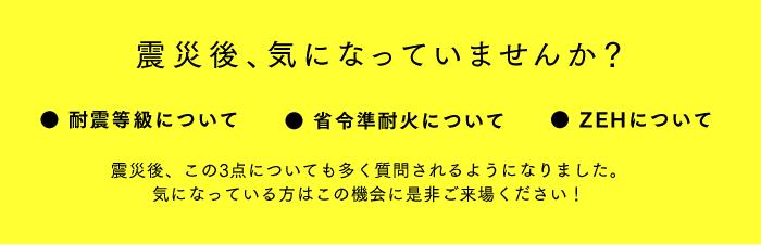 [震災後、気になってはいませんか?] 耐震等級について/省令準耐火について/ZEHについて