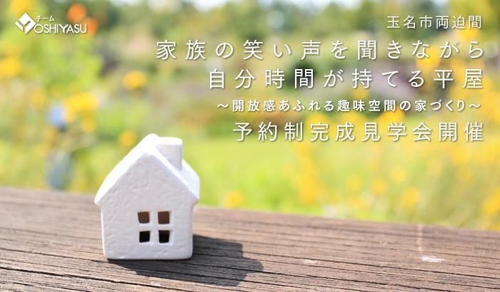 家族の笑い声を聞きながら自分時間が持てる平屋 ~開放感あふれる趣味空間の家づくり~