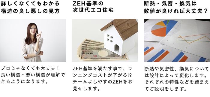 詳しくなくてもわかる構造の良し悪しの見方/ZEH基準の次世代エコ住宅/断熱・気密・換気は数値が良ければ大丈夫?