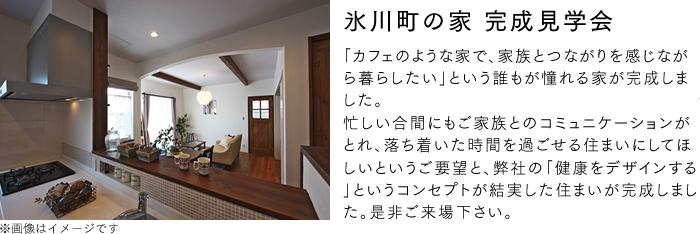 氷川町の家 完成見学会開催