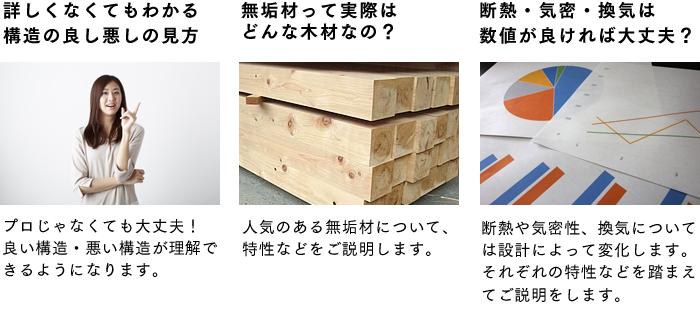 詳しくなくてもわかる構造の良し悪しの見方/無垢材って実際はどんな木材なの?/断熱・気密・換気は数値が良ければ大丈夫?