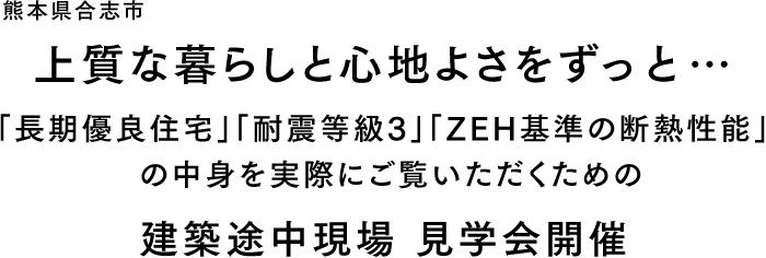 熊本県合志市 上質な暮らしと心地よさをずっと…「長期優良住宅」「耐震等級3」「ZEH基準の断熱性能」の中身を実際にご覧いただくための建築途中現場 見学会開催