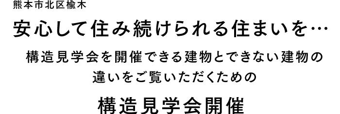 熊本市北区楡木 安心して済み続けられる住まいを…構造見学会を開催できる建物とできない建物の違いをご覧いただくための構造見学会